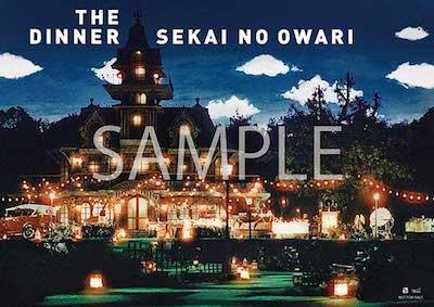 f:id:sekainoowari-dinner:20161214135554j:plain