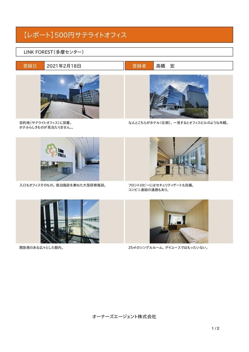 f:id:sekaiwa-hiroshi:20210221002107j:plain