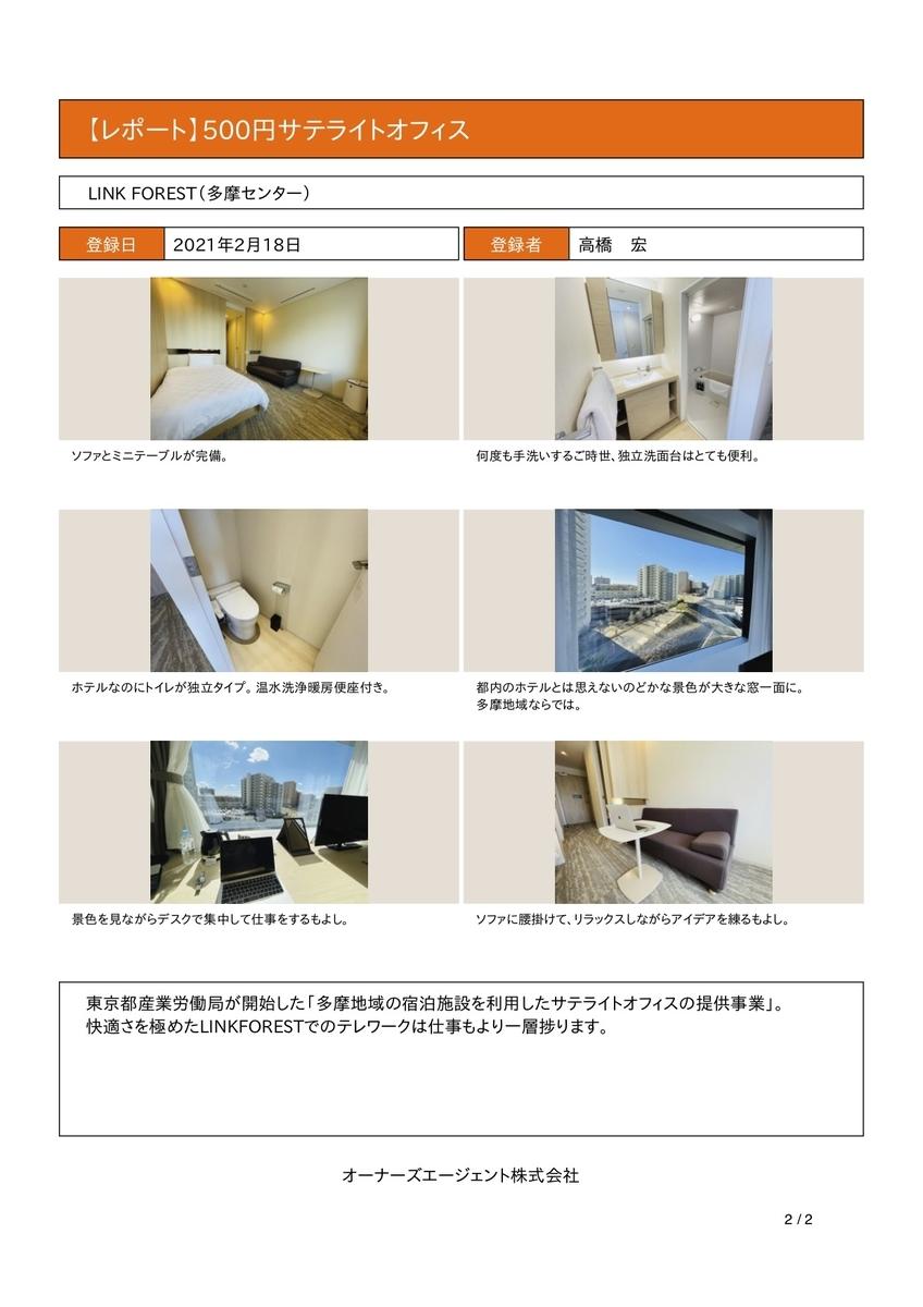 f:id:sekaiwa-hiroshi:20210221002119j:plain