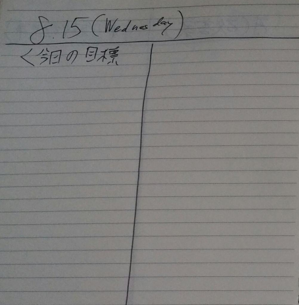 f:id:sekaiwohyouryuusurutakaragai:20180812145302j:plain