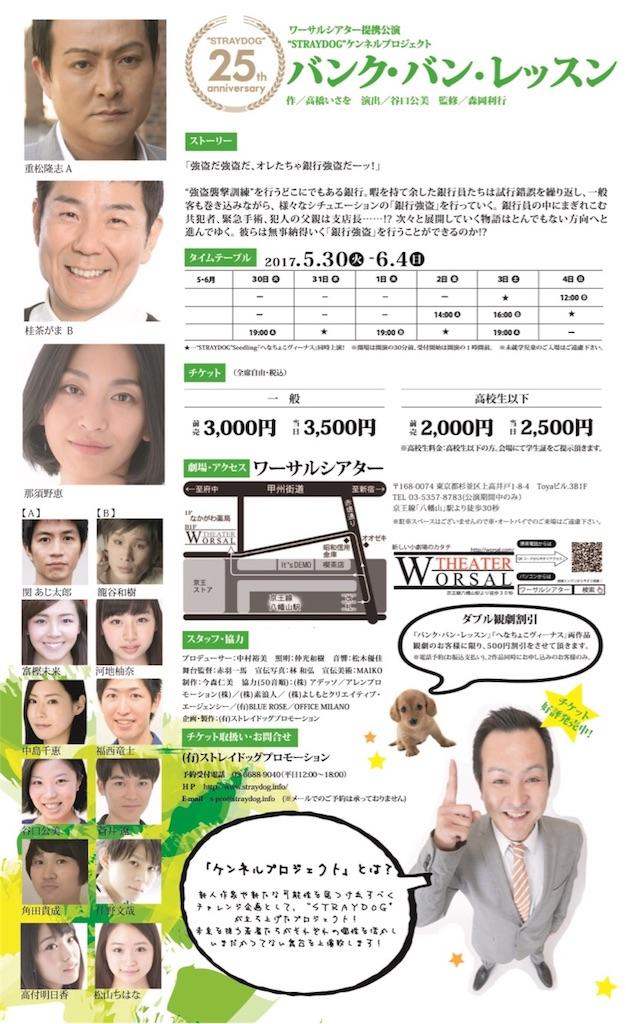 f:id:seki-ajitarou11:20170509060452j:image