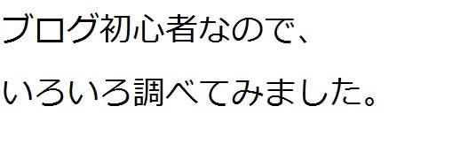 f:id:seki-eri:20161206191214j:plain