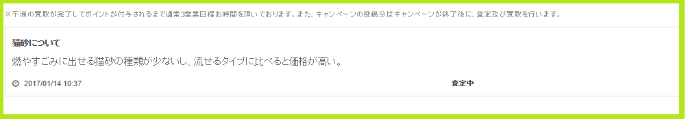 f:id:seki-eri:20170114104413p:plain