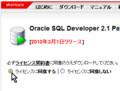 Oracle SQL Developer - ライセンスに同意