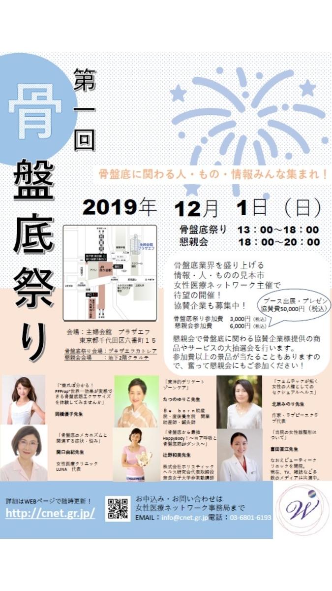 f:id:sekiguchiyuki:20191118134937j:plain