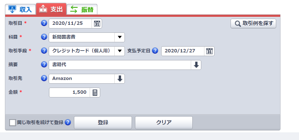f:id:sekimeitiko:20210105102545p:plain