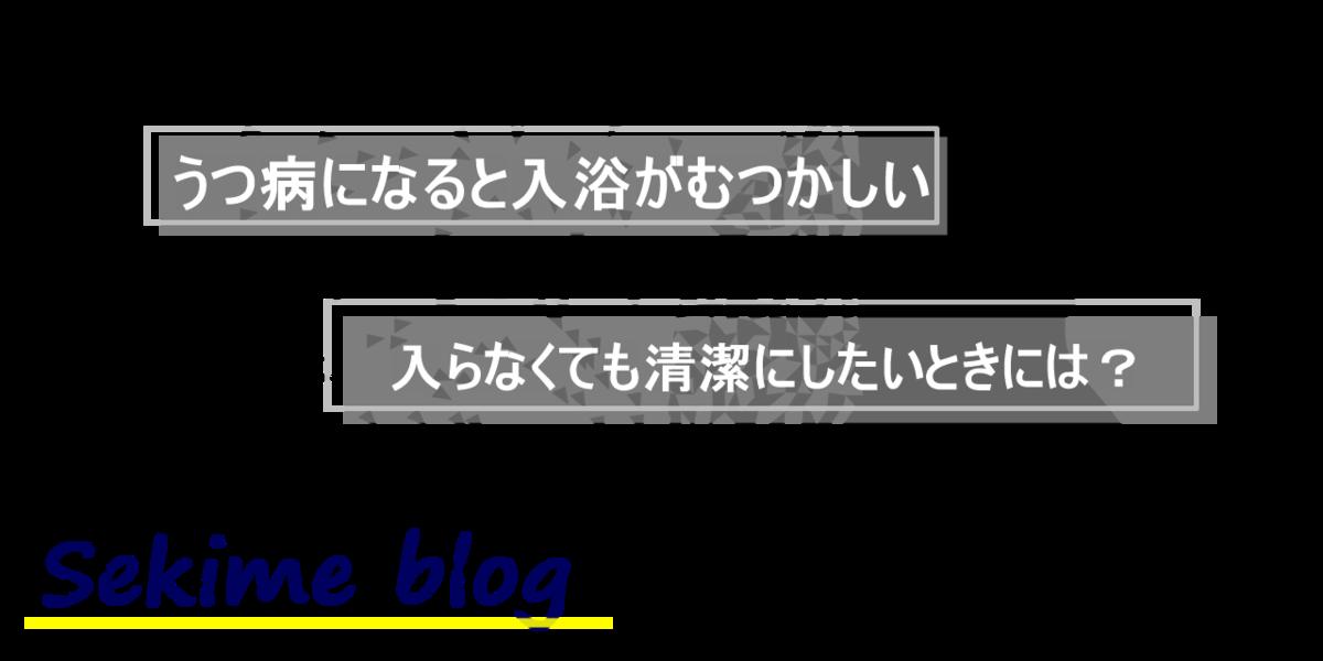 f:id:sekimeitiko:20210520213144p:plain
