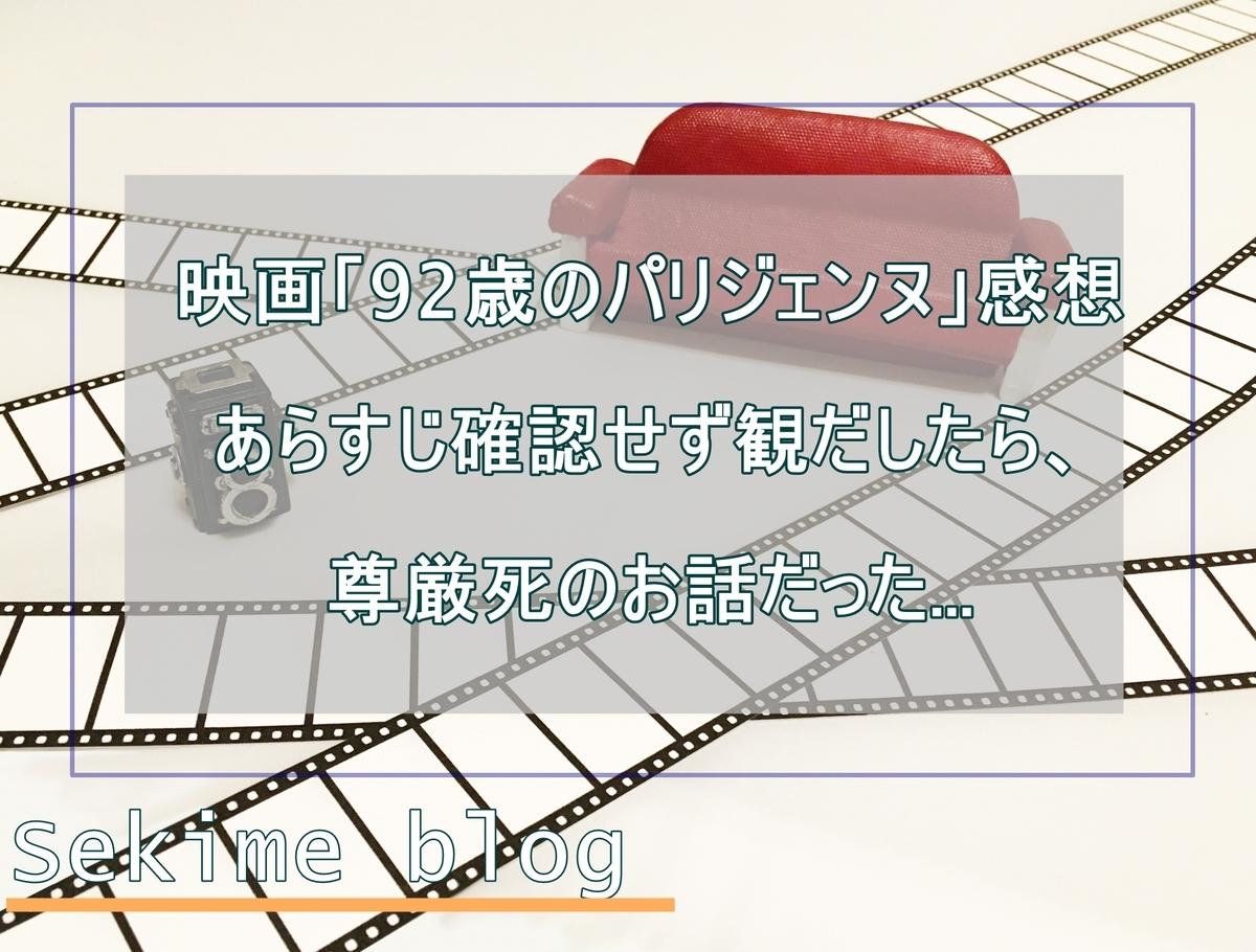 f:id:sekimeitiko:20210704113318j:plain