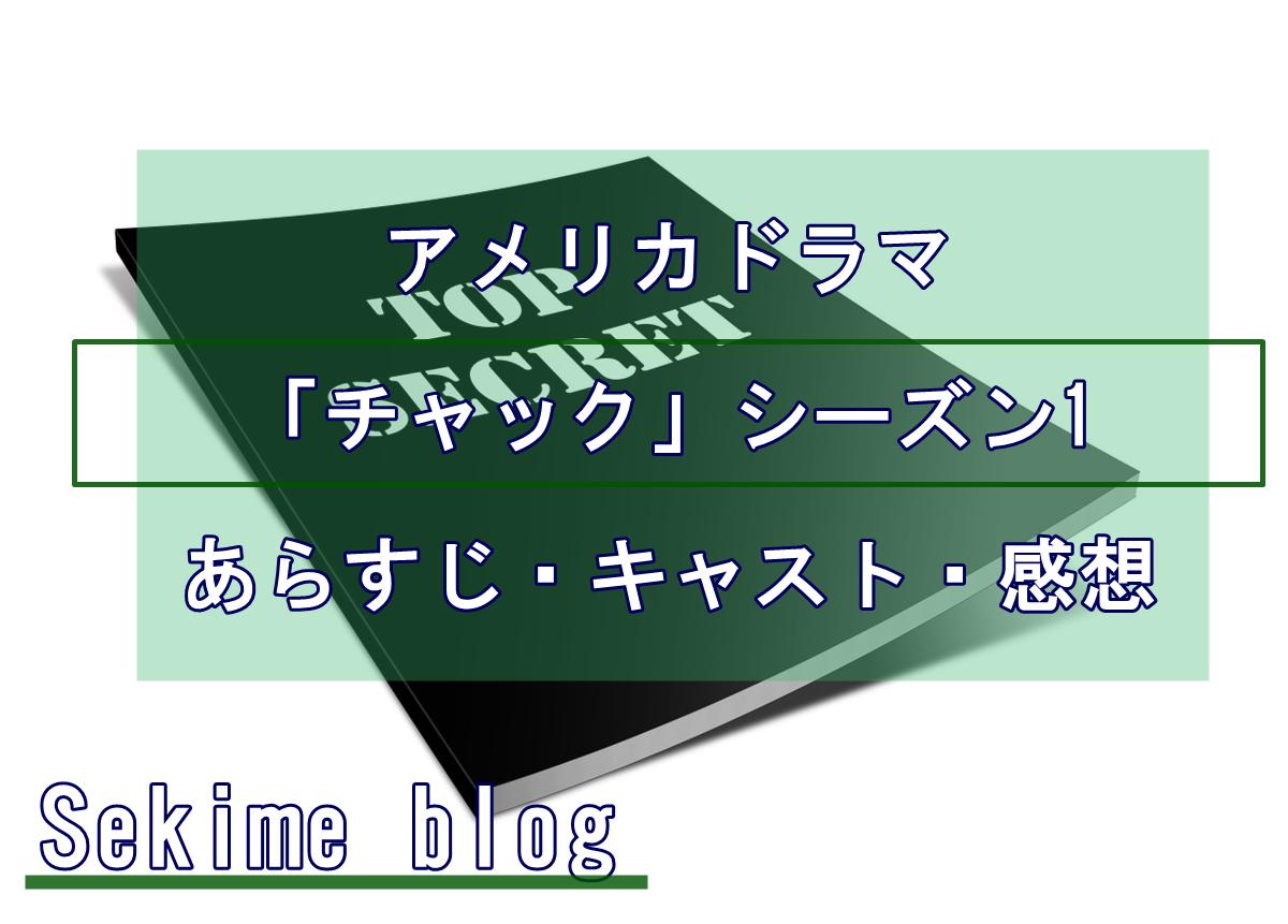 f:id:sekimeitiko:20210802111502p:plain