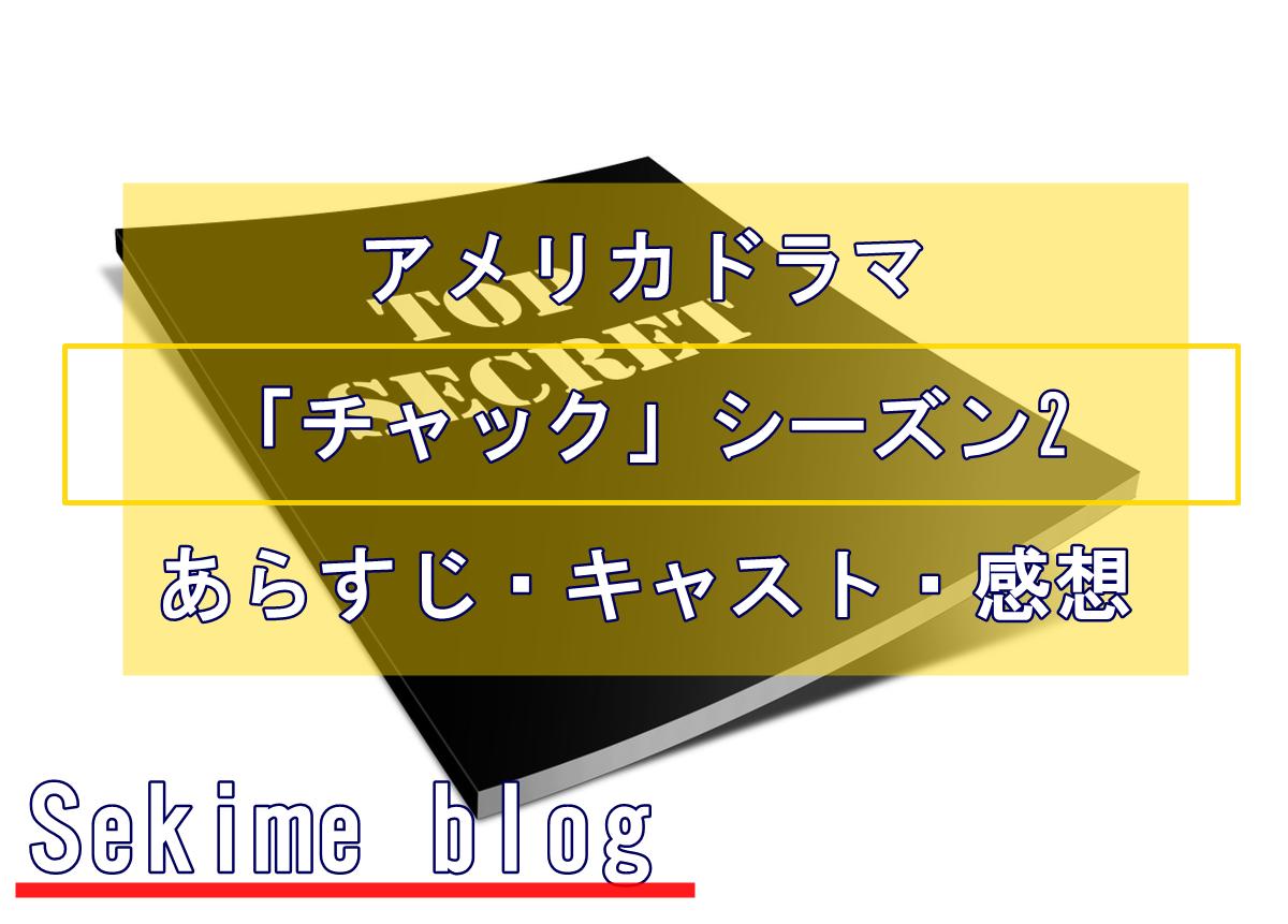 f:id:sekimeitiko:20210802113249p:plain