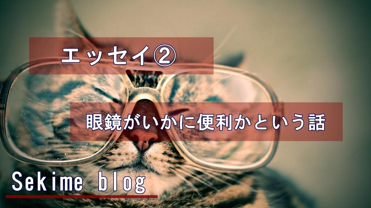 f:id:sekimeitiko:20210804173220j:plain