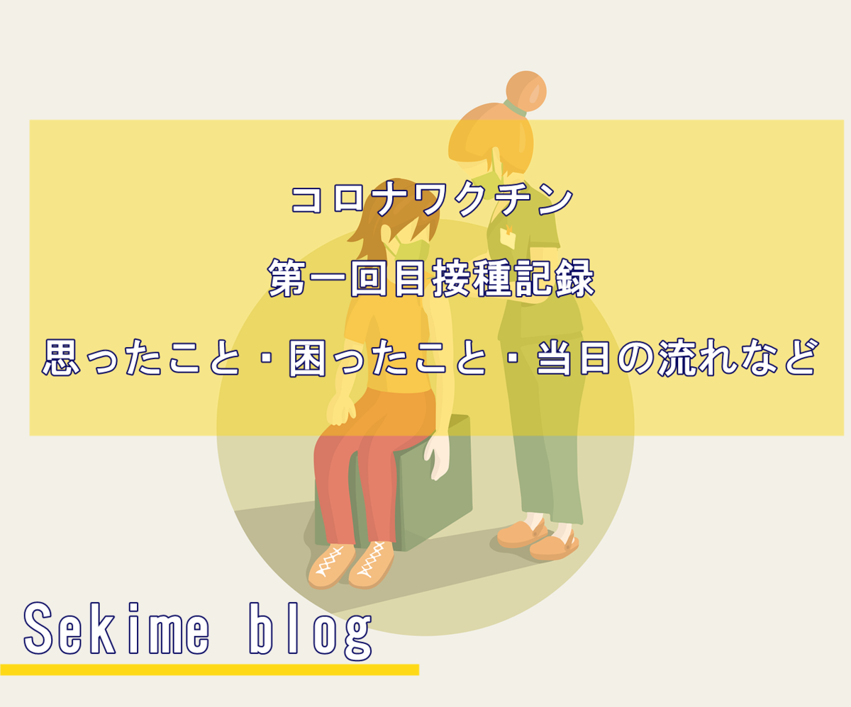 f:id:sekimeitiko:20210812151436p:plain