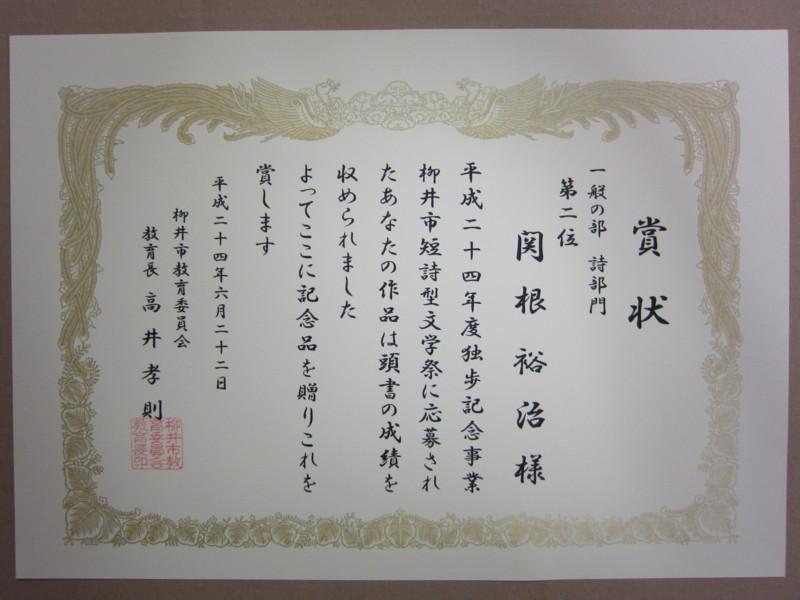 f:id:sekineyuji:20120623205418j:image:w360