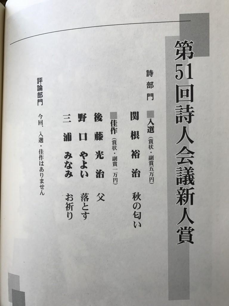 f:id:sekineyuji:20170402152433j:plain