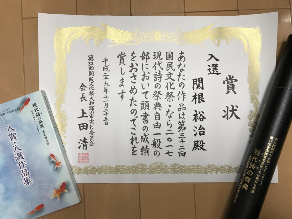 f:id:sekineyuji:20171218111828j:plain
