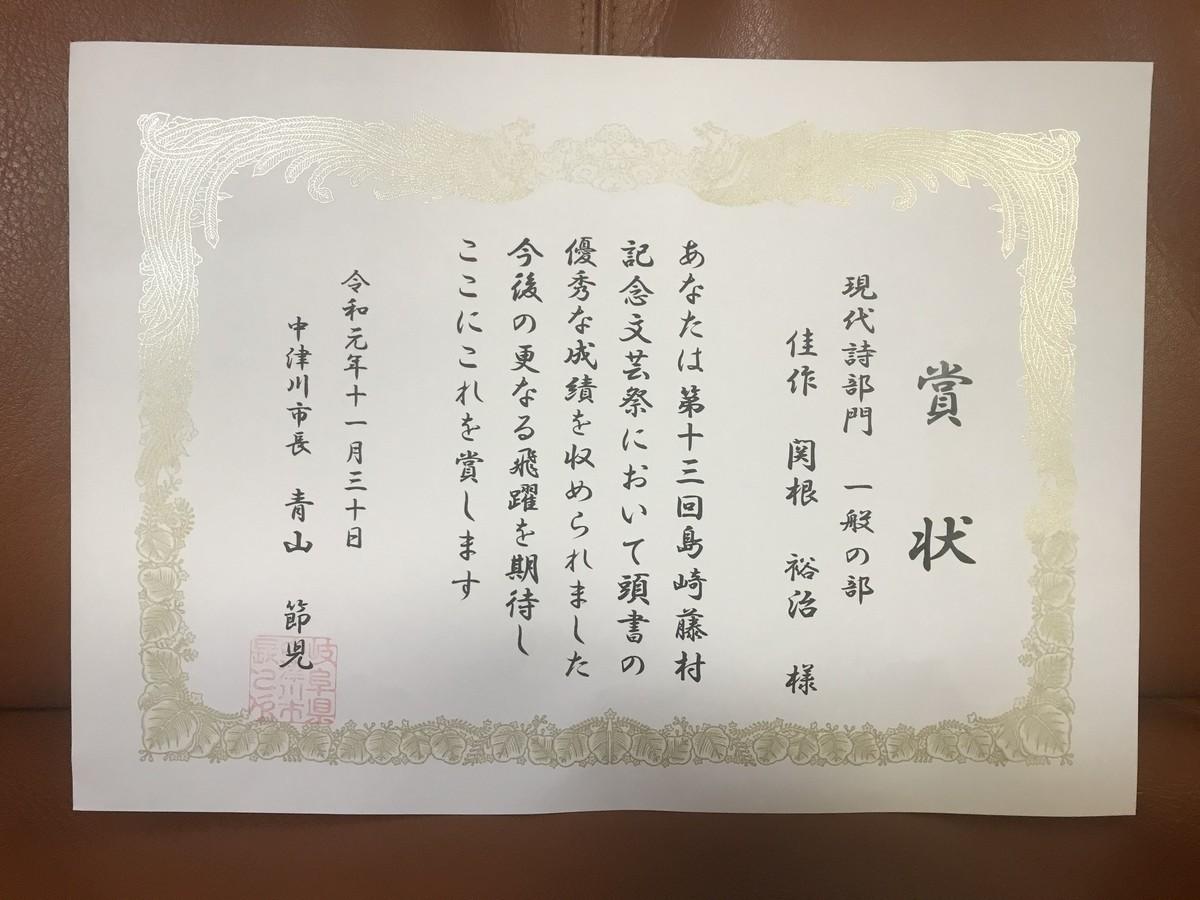 島崎 藤村 記念 文芸 祭
