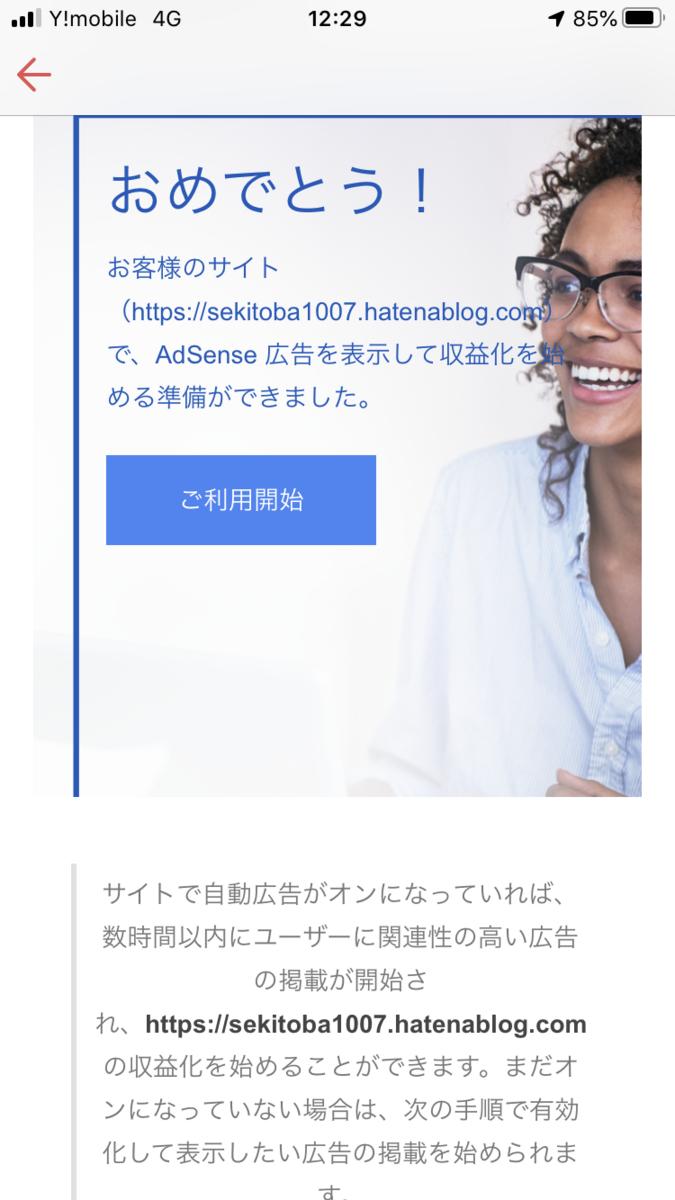 f:id:sekitoba1007:20191128230252p:plain