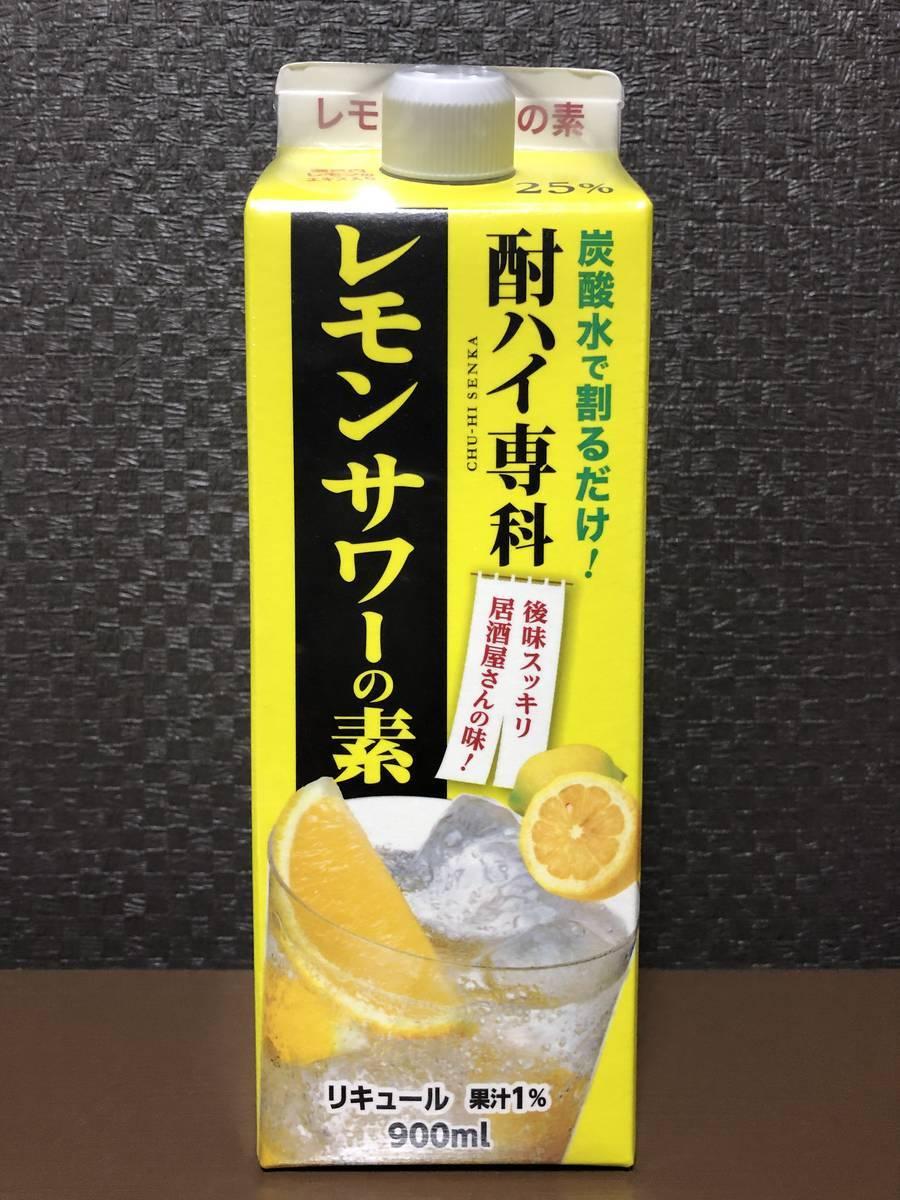 ハイ レモン 酎