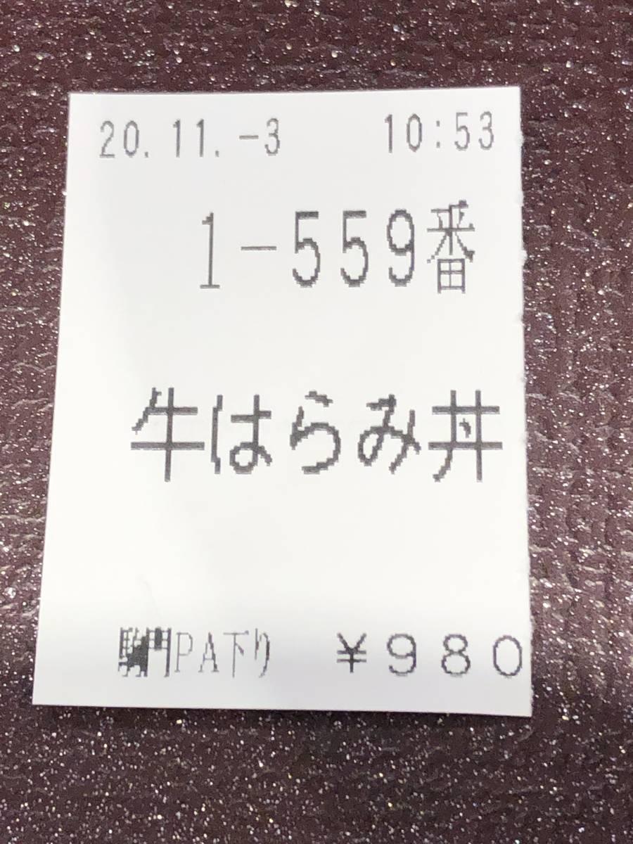 f:id:sekitoba1007:20201103181445j:plain