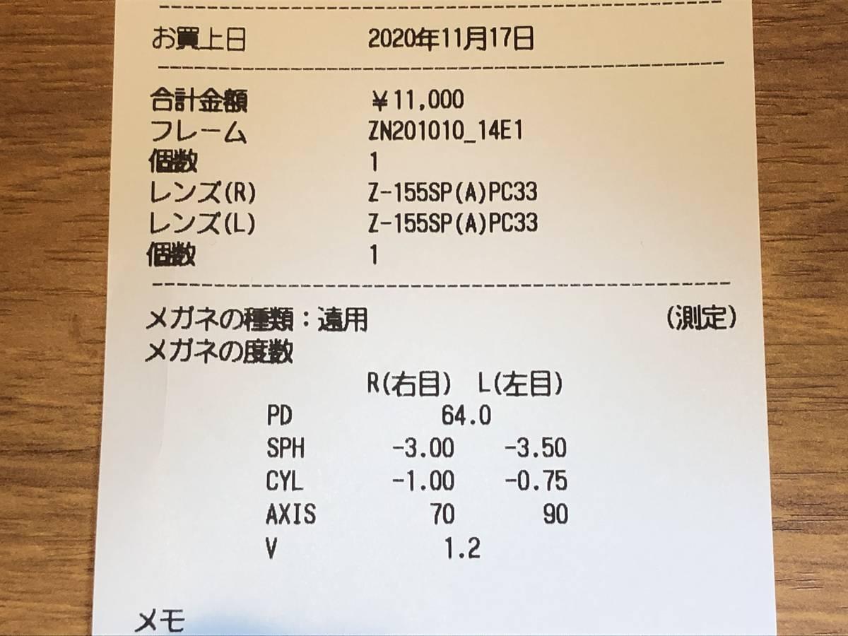 f:id:sekitoba1007:20201122121904j:plain