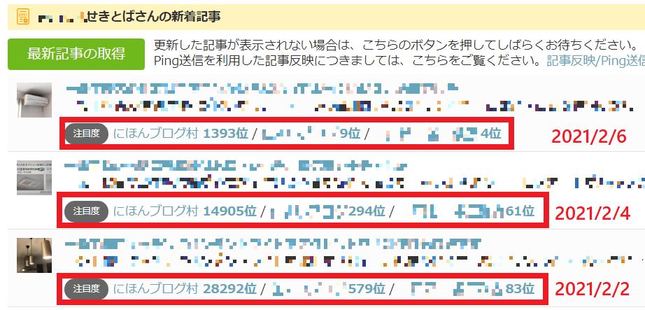 f:id:sekitoba1007:20210207231547p:plain