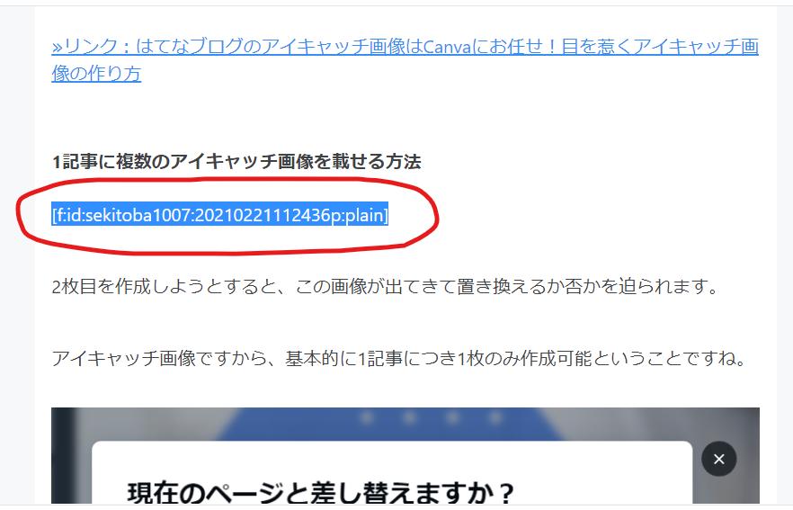 f:id:sekitoba1007:20210221113250p:plain