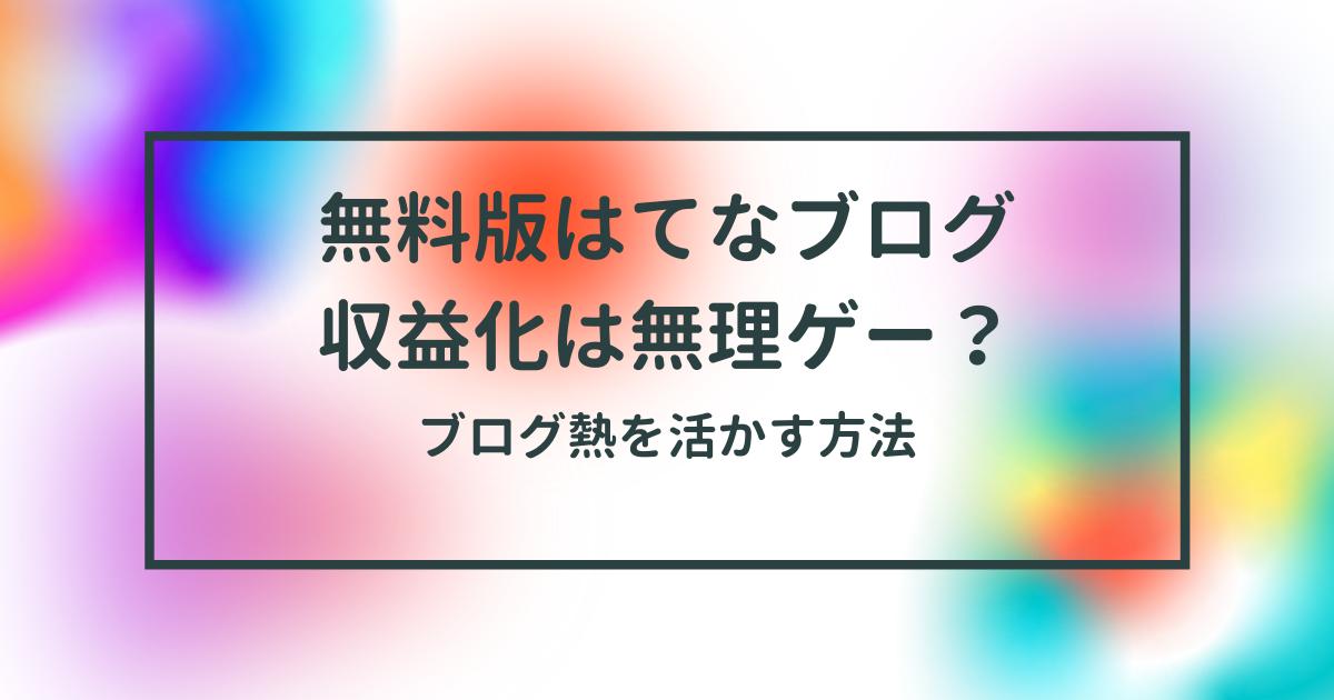 f:id:sekitoba1007:20210503003455p:plain