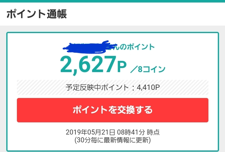 f:id:sekiwakedesu:20190521101126j:plain