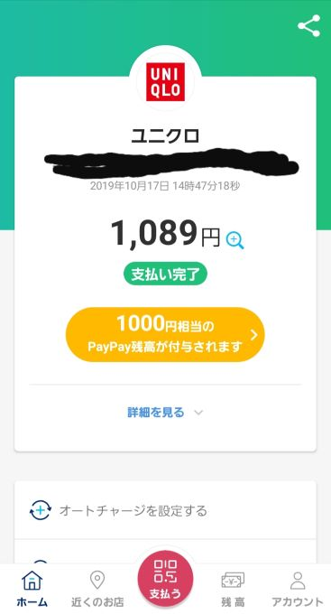 f:id:sekiwakedesu:20191018091503j:plain