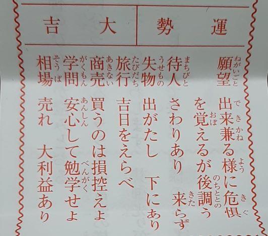 f:id:sekiwakedesu:20200104164345j:plain