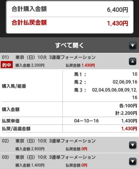 f:id:sekiwakedesu:20200511084630j:plain