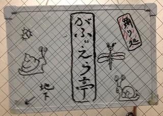ミニガフィ看板.jpg