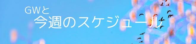 f:id:sekiya_tango_gafi:20180426172121j:plain