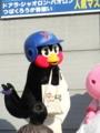 じゃんけん大会のプレゼントに福袋を持ってくるつば九郎