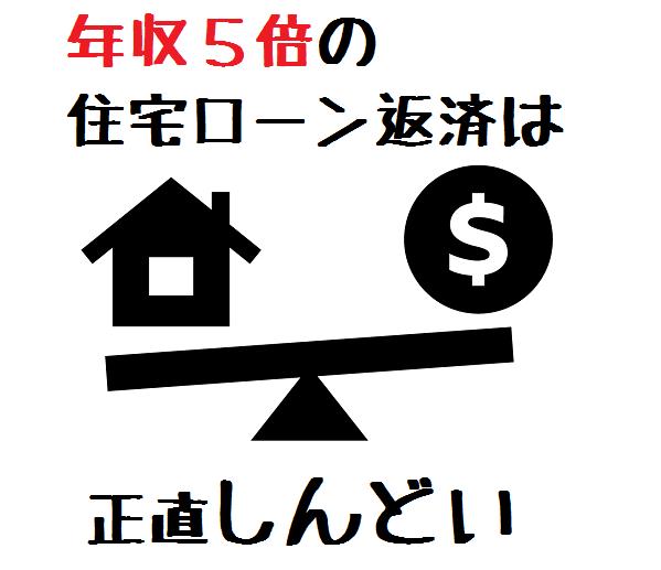 年収5倍の住宅ローン