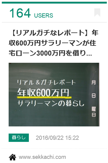 f:id:sekkachipapa:20160924215012p:plain
