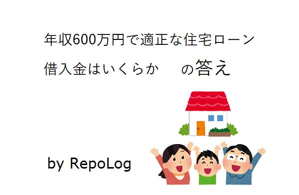 年収600万円適正な住宅ローン