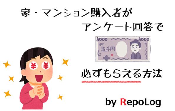 SUUMOアンケート