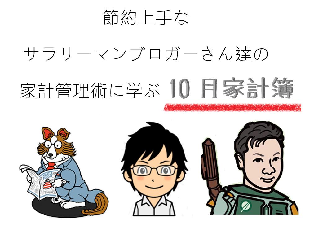 年収600万円家計簿