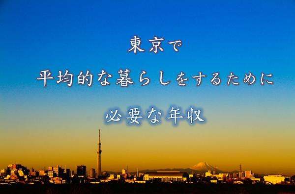 東京での暮らし