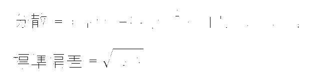 標準偏差計算式