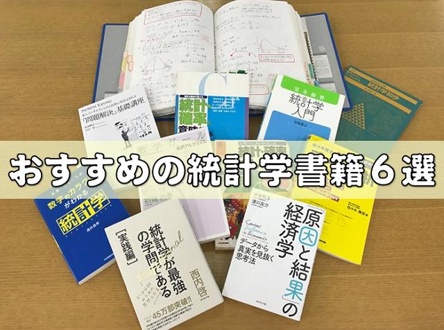 おすすめの統計学本
