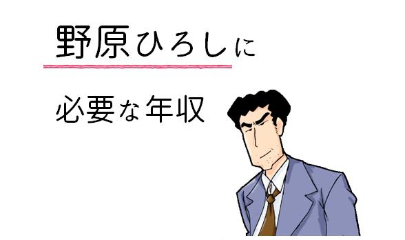 野原ひろし