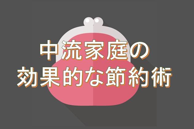 f:id:sekkachipapa:20170902172457j:plain
