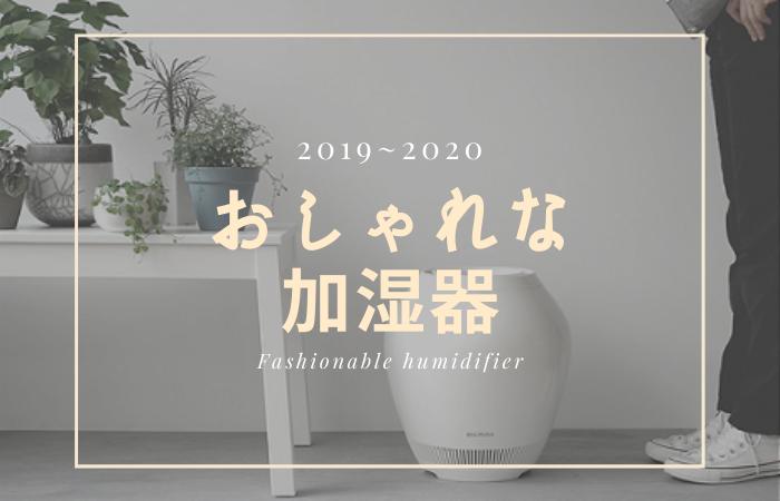 おしゃれな加湿器2019~2020年