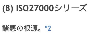 f:id:seko-law:20200415070743p:plain