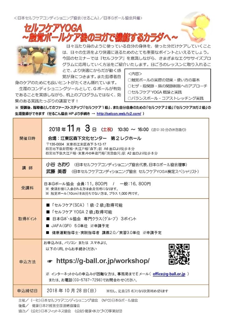 f:id:selcon-japan:20180912164746j:plain