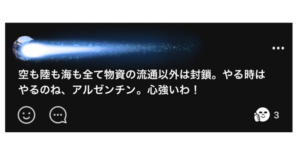 f:id:selcon-japan:20200402005829j:image