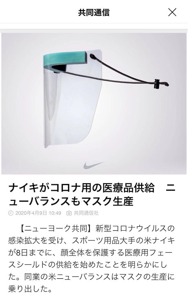 f:id:selcon-japan:20200410001607j:image