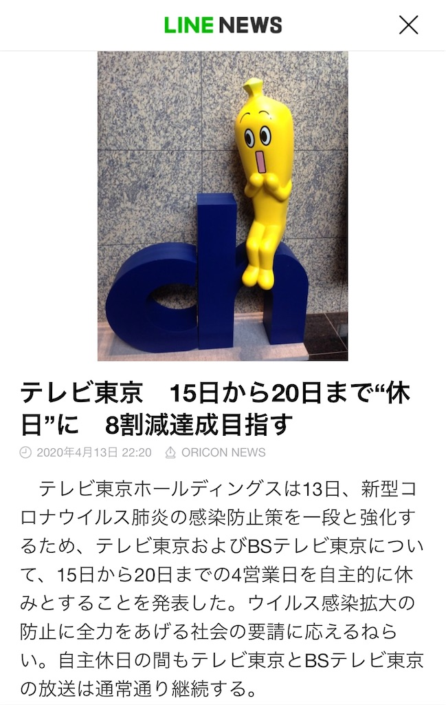 f:id:selcon-japan:20200414092639j:image